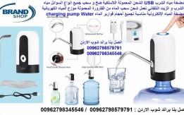 جهاز شفط مياه الشرب من الزجاجات البلاستيكية USB شحن محمولة اللاسلكية ضخ و