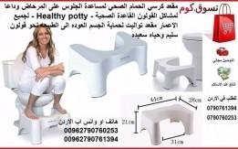 مسند القدمين الطريقة الصحيحة للجلوس على كرسي المرحاض الافرنجي مقعد و كرسي