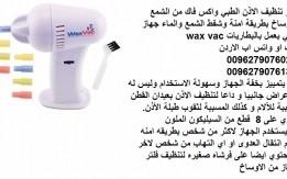 جهاز تنظيف الاذن wax vac كيفية تنظيف الأذن كيف تنظف الأذن من الشمع واكس فا