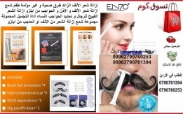 كيفية إزالة شعر الأنف الزائد | طرق صحية و غير مؤلمة تخلص من شعر الأنف الزا