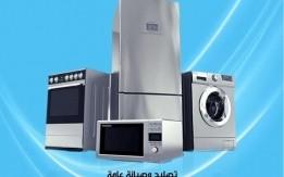0798059950صيانة جميع أنواع ثلاجات المنزليةوثلاجات العرض وأفريزرا