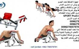 رياضة منزلية بوش اب - اجهزة الضغط نحت الجسم