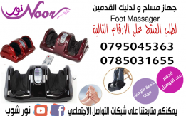 Foot Massager - جهاز مساج القدمين الكهربائي بالريموت كنترول