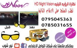 HD Night Vision نظارة الرؤيه الليليه